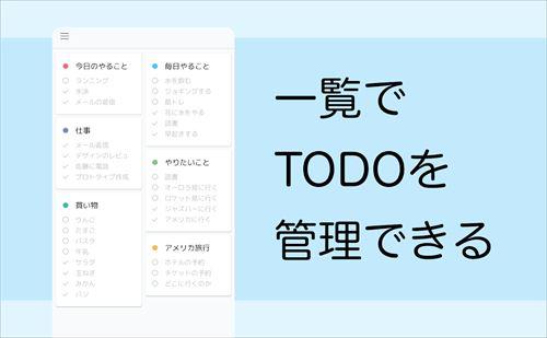 シンプルToDoリスト・タスク管理–シンプルで洗練されたタスク管理アプリ