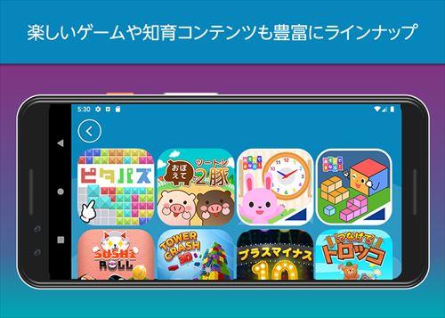 AmazonKids+:キッズ向けの本や動画やゲームなど