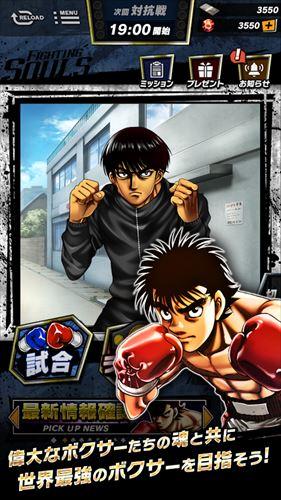 はじめの一歩FIGHTINGSOULS