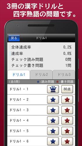 中学生漢字5分間トレーニング