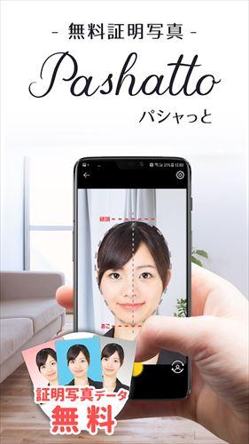 証明写真無料アプリ~パシャット~