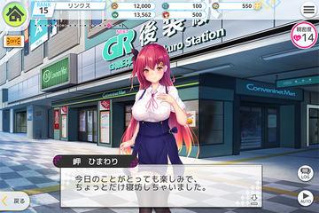 リアルチャットで楽しむ新感覚恋愛ゲーム「プラスリンクス ~キミと繋がる想い~」の事前登録が開始!