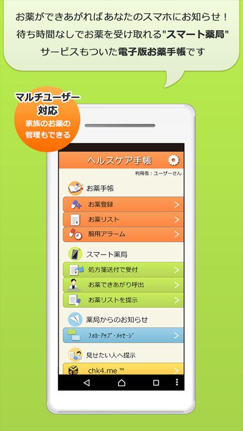 ヘルスケア手帳–電子お薬手帳アプリ 【新アプリ】