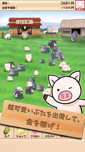 出荷ぶた 豚x癒やしx放置x牧場ゲーム
