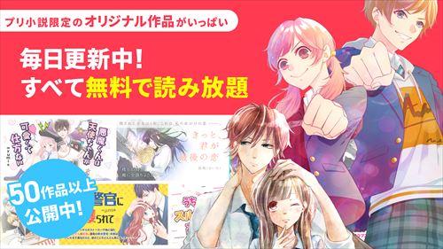 プリ小説byGMO恋愛小説や夢小説が気軽に読める!あなたが主人公になれるチャット小説投稿アプリ