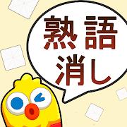 熟語消し-四字熟語の漢字ブロック消し単語パズルゲーム