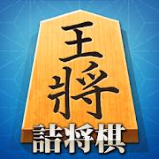 将棋アプリ 本格詰将棋ゲーム -初心者から上級者まで楽しく遊べる