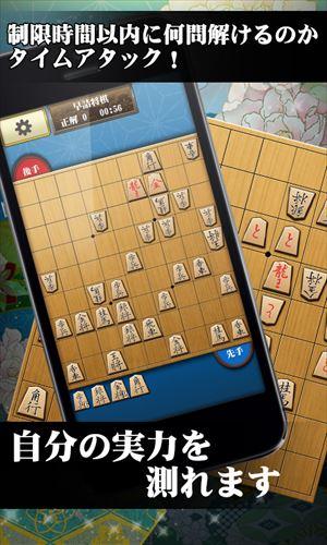 将棋アプリ本格詰将棋ゲーム-初心者から上級者まで楽しく遊べる