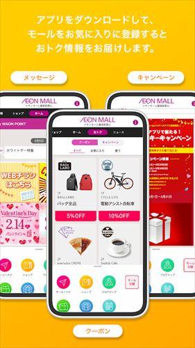 イオンモールアプリ