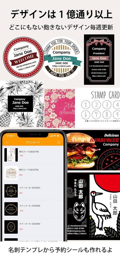 シール&カード/名刺作成デコプチカードでデザイン印刷プリント