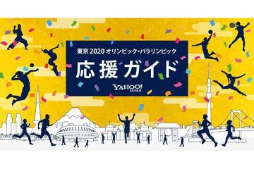 ヤフー、東京五輪を楽しむ/混雑回避をサポートするアプリを案内