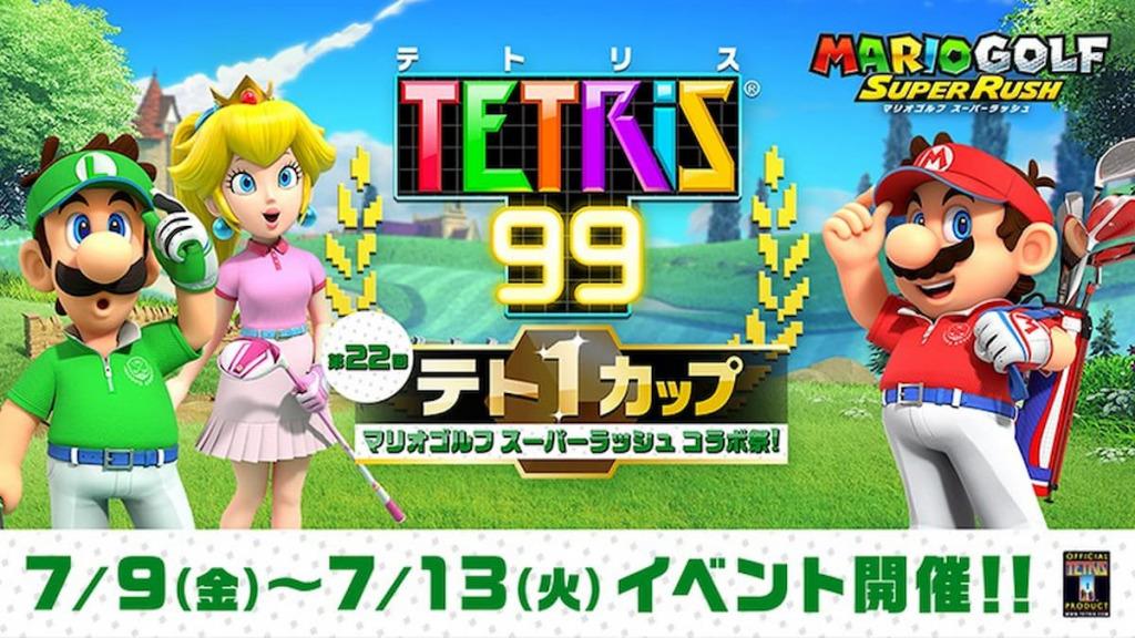 なんと2ヶ月連続での開催!「第22回テト1カップ マリオゴルフ スーパーラッシュ コラボ祭!」開催!