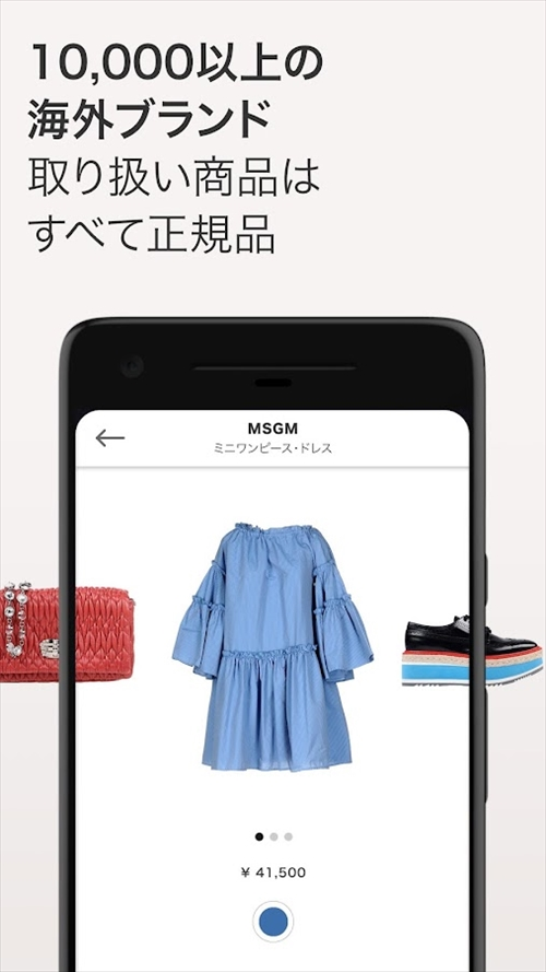 YOOX(ユークス)海外ファッション&デザイン通販アプリ