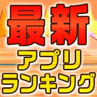 最新レビューアプリランキング(8月)
