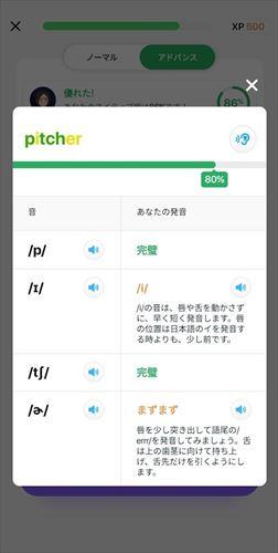 1日10分で英語発音の矯正ができるアプリ-ELSASpeak