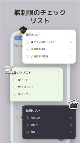 To-Doリスト–タスクリスト、時間管理、リマインダー、プランナーアプリ