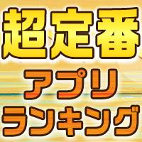超定番アプリランキング(8月)