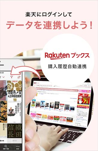 読書管理アプリReadee -カンタン読書記録と本棚管理