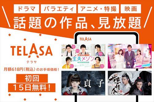 TELASA/テラサ(旧ビデオパス)人気のドラマ・バラエティ・アニメ・映画など動画見放題!