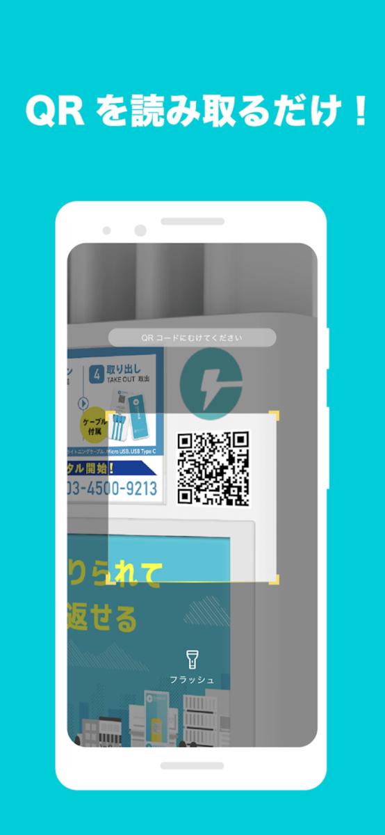ChargeSPOTチャージスポットバッテリー/充電器