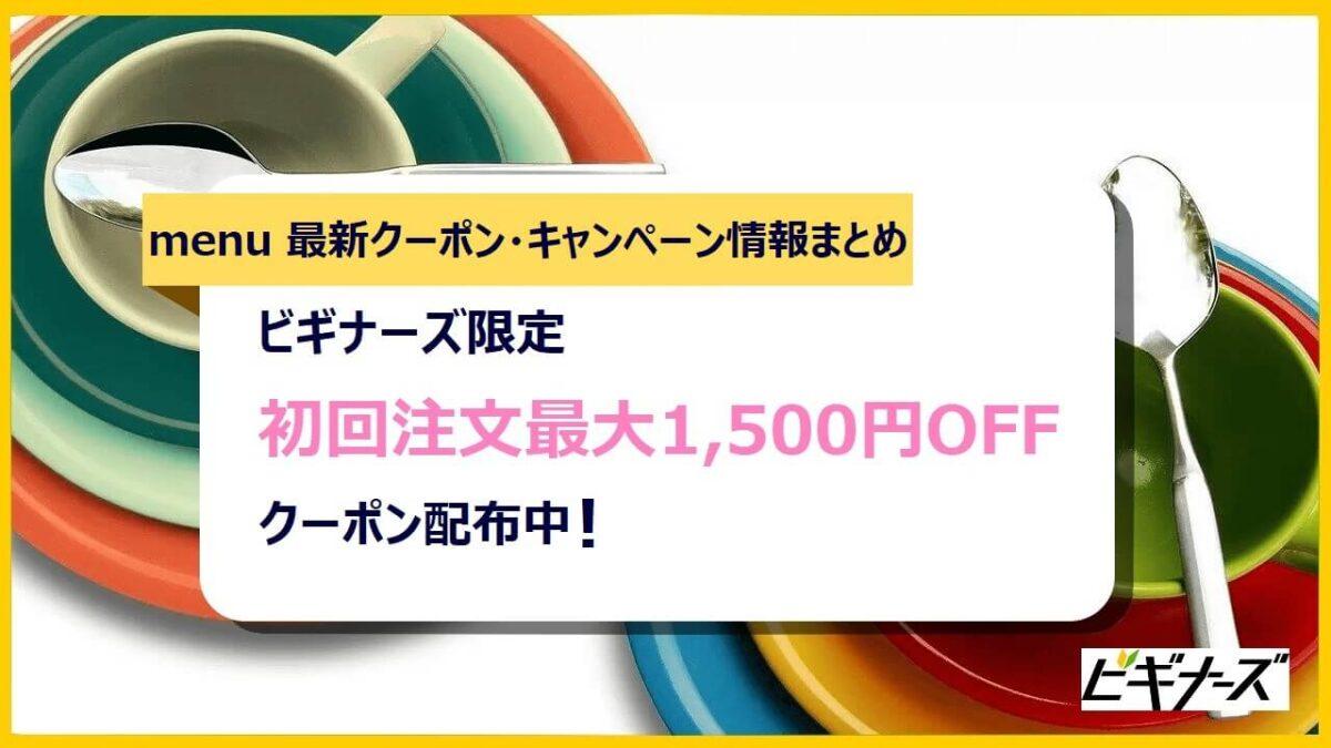 【2021年最新】menu(メニュー)のクーポンコード・キャンペーン情報まとめ