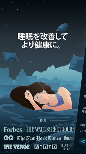 睡眠サイクル:睡眠分析とスマート目覚まし時計