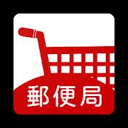 郵便局のネットショップ