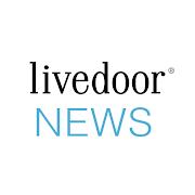 livedoorNEWS–無料で最新のニュースがサッと読める