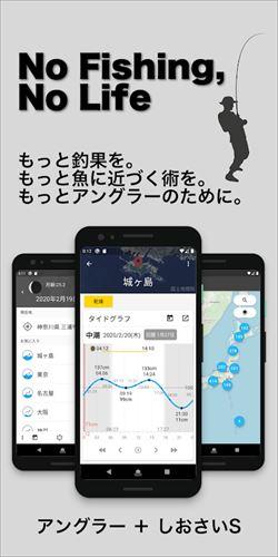 しおさいS-潮見・潮汐・タイドグラフ/釣り/サーフィン/潮干狩り-