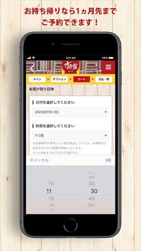 すき家公式アプリ