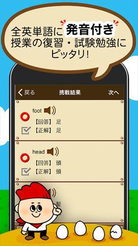 中学生の英単語–中学英語の勉強アプリ