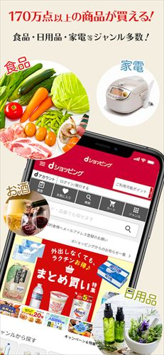 dショッピング–dポイントが使えるドコモの通販アプリ