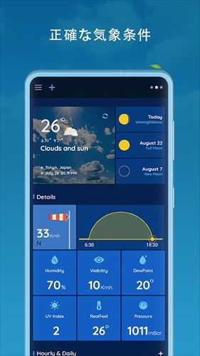 正確な天気:気象レーダーのライブとアラート