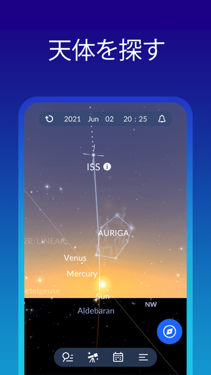 SkyTonight★スカイマップ★星座表、夜撮と星空カメラの星座アプリ