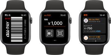 「Apple Watch」でau PAYのコード払いができるように