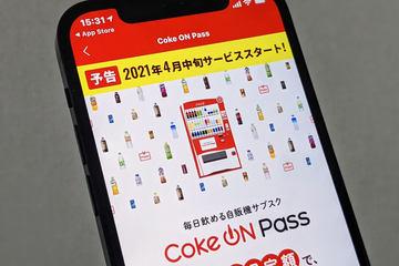コカ・コーラのアプリ「Coke ON」で毎日1本飲めるサブスクを予告、4月中旬スタート