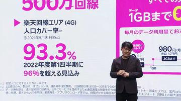 楽天モバイル、22年度第1四半期に人口カバー率96%超へ――9月末時点では「93.3%」