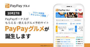 「PayPayグルメ」10月27日よりサービス開始、記念キャンペーンも
