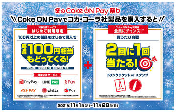 「Coke ON Pay」を初めて使うと100円分還元などのキャンペーン