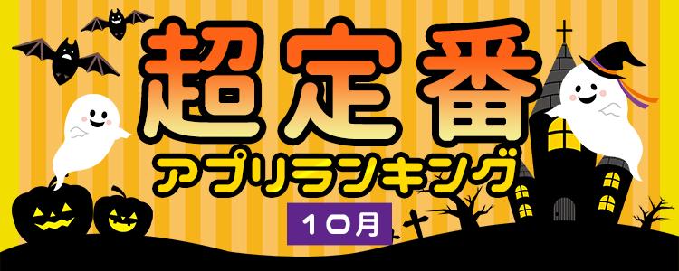 超定番アプリランキング(10月)