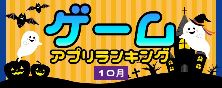 ゲームアプリランキング(10月)