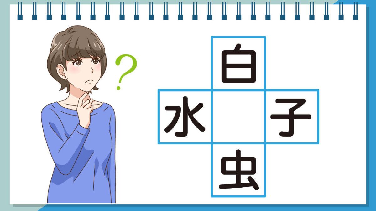 脳トレ600問に挑戦して脳の活性化!漢字を使った問題で楽しもう【スマホ入門】