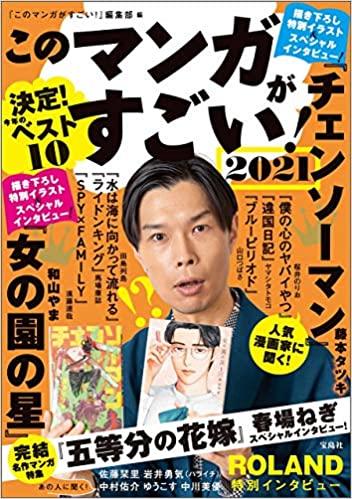 【無料漫画】「このマンガがすごい!」受賞作品が読めるアプリ