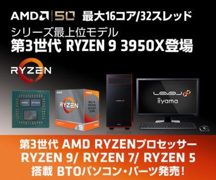 iiyama PCからRyzen 9 3950X搭載PCが発売!5製品をベースにBTOが可能