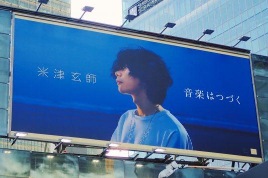 """米津玄師、「Lemon」MVが5億再生突破 """"日本人アーティスト史上最高再生数""""の記録を更新"""