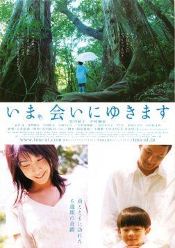 竹内結子の完成された美しさが光る、6週間の雨物語「いま、会いにゆきます」(2004)