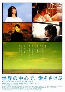長澤まさみの女優魂に心揺さぶられる「世界の中心で、愛をさけぶ」(2004)