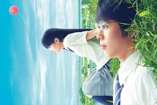 落ちこぼれ男子が愛する心で世の中を変えていく「町田くんの世界」(2019)