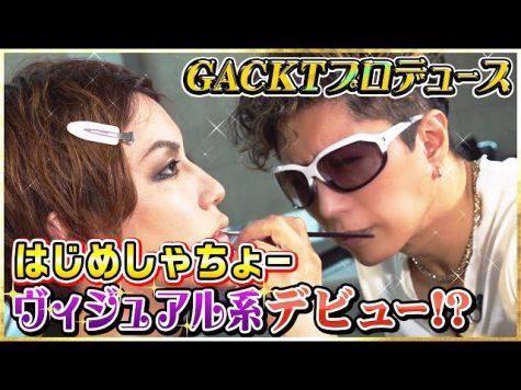 GACKT×はじめしゃちょー、ヴィジュアル系メイクに挑戦するも…まさかの結果に爆笑!?