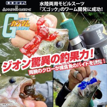 """「機動戦士ガンダム」これが、ジオン驚異の釣果力―― 釣り具メーカー""""TRY-ANGLE""""からズゴック型ワーム登場!"""